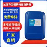 过饱和型钢铁钝化剂 水喷砂 高压水除锈