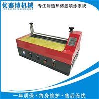 纸板毛毯地毯融胶机 珍珠棉地板热熔胶机