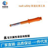 raah safety 管道处理工具