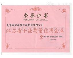 江苏省十佳质量信用企业 1