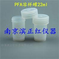 锶钕铅同位素检测用 PFA溶样罐