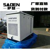 开封萨登10千瓦静音液化气发电机参数价格