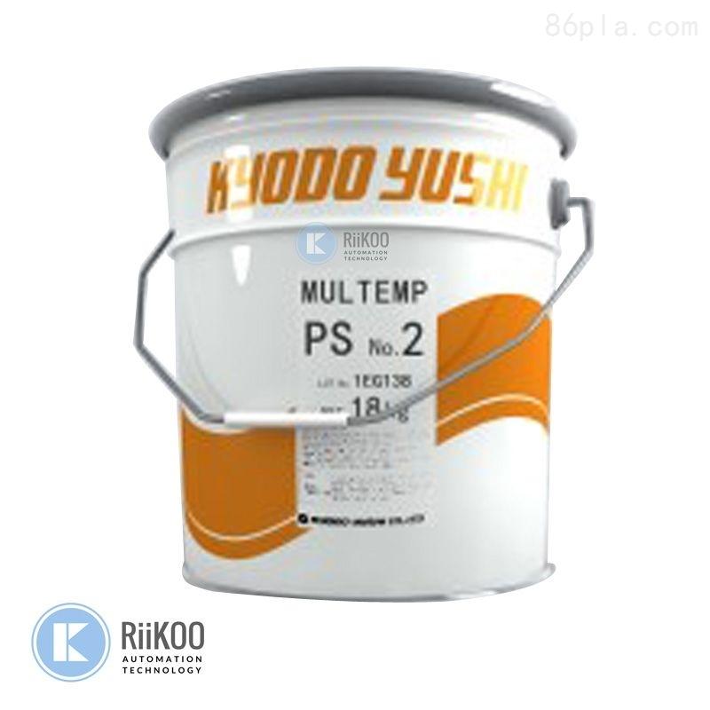 KYODO YUSHI润滑脂MULTEMP PS2