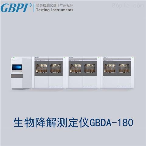 生物降解测定仪GBDA-180