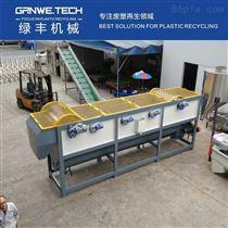 GWWTB-1200HDPE清洗分离水槽 LDPE/PP塑料沉浮漂洗水槽
