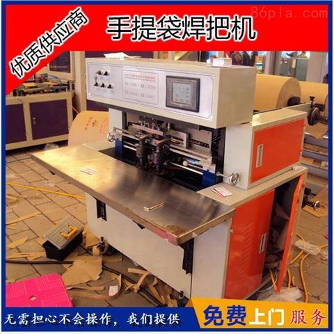 【厂家推荐】全自动超声波软式手提环焊把机优惠
