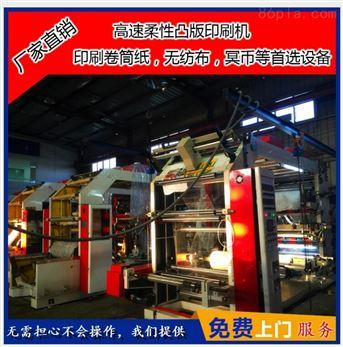 【厂家专业生产】高速各种型号柔版印刷价格实惠