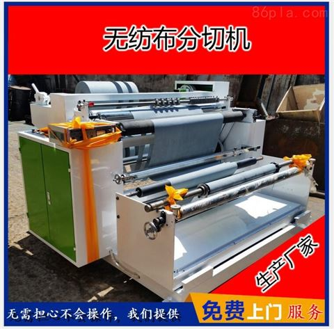 【专业制造】各种规格要求纸张分切机 无纺布分切机 厂家产品