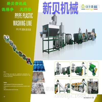 PE薄膜清洗线  塑料薄膜清洗造粒回收线