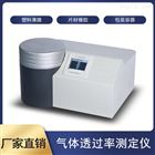 N500薄膜材料气体透过率测定仪