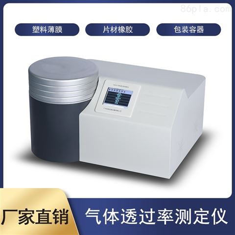 薄膜材料气体透过率测定仪