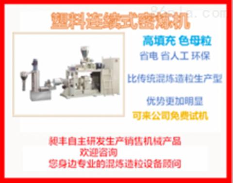 实验型连续式密炼机     生产型连续式密炼机