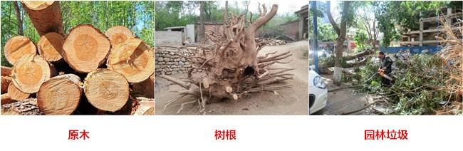 木材撕碎机原料1.jpg