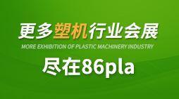 2021中国(大连)国际橡塑工业展览会