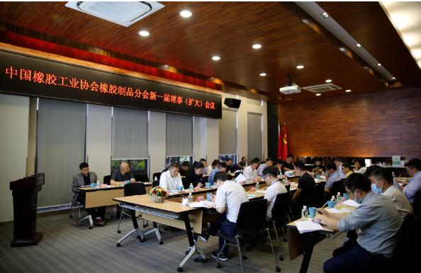热烈祝贺中国橡胶工业协会橡胶制品分会新一届理事(扩大)会议圆满举行
