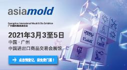 2021广州国际模具展览会