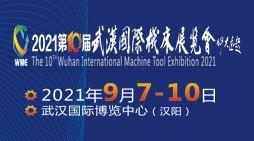 2021年立嘉武汉展览会