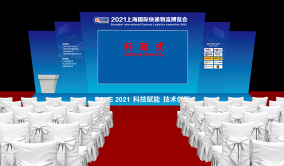 2021上海快递物流展- 观众预登记开始啦,观展攻略请收好!