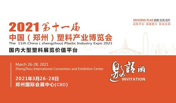 国内国际双循环格局下, 2021郑州塑博会将成中国塑料产业发展的助推器