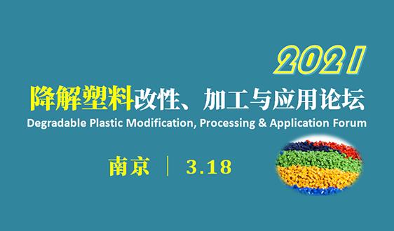 一文了解可降解塑料,2021降解塑料改性、加工与应用论坛3月18日南京召开