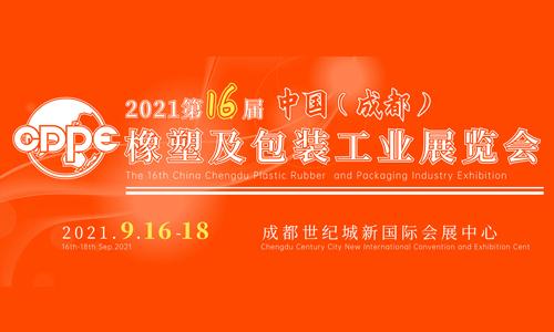 两百余家名企已报名,2021第16届中国(成都)橡塑及包装工业展览会火爆招商中