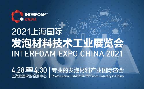 協會賦能 | 上海市聚氨酯工業協會成為Interfoam發泡材料展首家協辦單位,共同助力聚氨酯發泡行業可持續發展