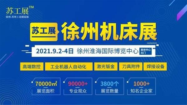 """2021徐州工業智造展集中火力,打響徐州工業第一""""炮"""""""