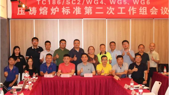 力劲集团参加TC186/SC2/WG4、WG5、WG6压铸熔炉标准第二次工作组会议