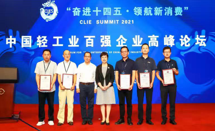 中国轻工业百强企业高峰论坛在京举行