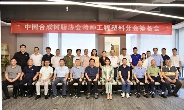 中國合成樹脂協會特種工程塑料分會籌備會在沃特召開