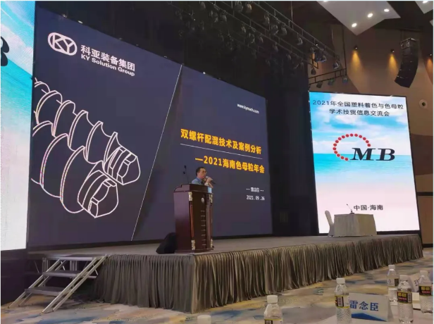 南京科亚出席2021年度色母粒年会会议并作专题报告!