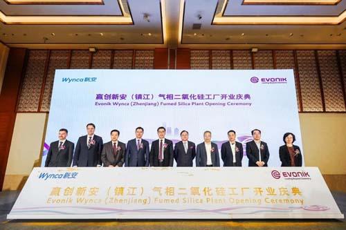 赢创与新安合资的气相二氧化硅工厂在镇江正式投产!
