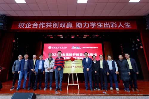 2021级芜湖金纬班开班暨金纬机械产业学院揭牌仪式圆满完成!