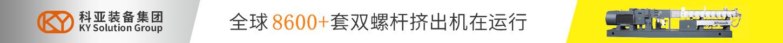 南京科亞化工成套裝備有限公司