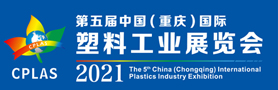 2021重慶塑博會